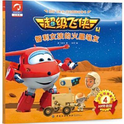 超級飛俠3D互動圖畫故事書 第四季 4智利女孩的火星筆友 9787518048977