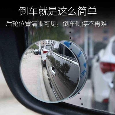 车大地 汽车后视镜玻璃倒车辅助小圆镜360度盲点镜后视反光镜车上内饰五菱宏光荣光宝骏捷达桑塔纳卡罗拉改装装饰配件精美用品
