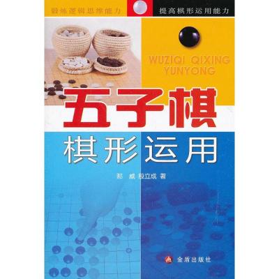 正版 五子棋棋形运用 那威 等 金盾出版社 9787508277530 书籍