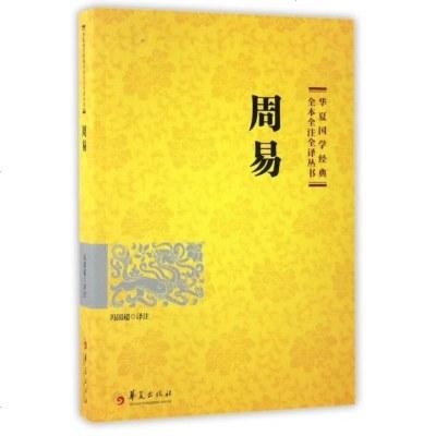 周易/華夏國學經典全本全注全譯叢書 校注:馮國超 華夏