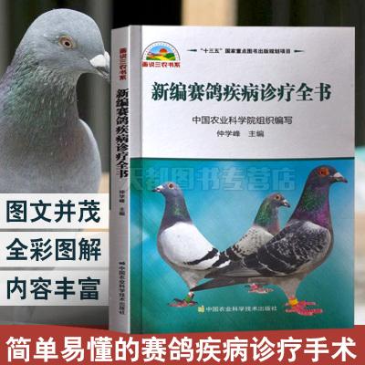 新編賽鴿疾病診療全書賽鴿子高效養殖技術大全書籍賽鴿常見病診治方法書科學鴿字飼養喂養賽鴿養殖書籍養信鴿子書籍