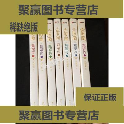 正版9层新 后宫甄嬛传 全7册