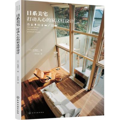 日系美宅:打動人心的家這樣設計