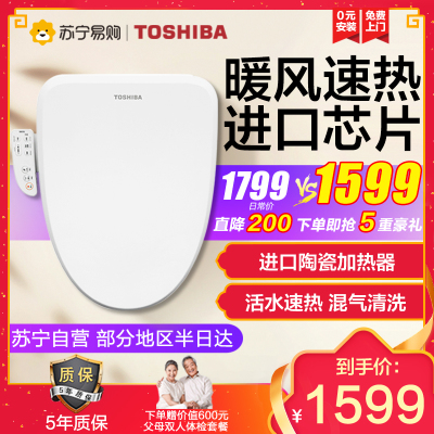 东芝(TOSHIBA)智能马桶盖 洁身器 即热暖风仿生电子坐便器 日本监制 安全抗菌