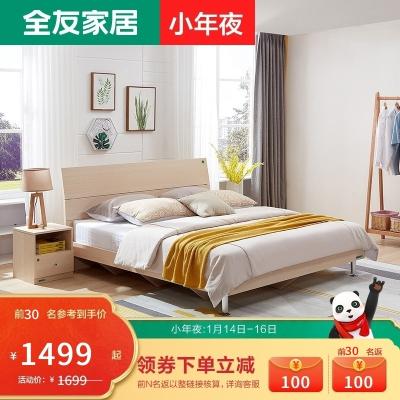 【爆】全友家居 简约现代板式床 木纹1.8米1.5米人造板床 卧室成套家具床 床头柜 床垫组合106302