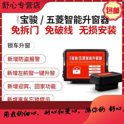 寶駿510一鍵自動升窗器530 560 730 310w玻璃升降OBD改裝 510【一鍵啟動】(免拆)+閃燈鳴笛+