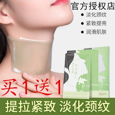 明星同款素萃美颈霜翠颈膜紧致去颈纹细纹颈部护理提拉面膜祛脖子劲纹