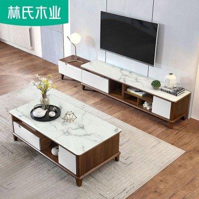 林氏木业电视柜组合 大理石电视柜茶几实木脚电视柜茶几组合客厅家具家用LS058