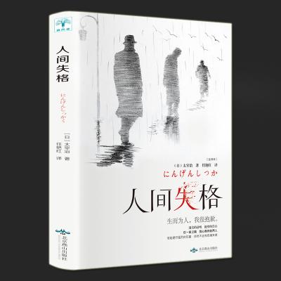 人間失格 中文版世界文學名著原汁原味讀原著青少年勵志成長書籍 9-10-12-13歲五六七八九年級中小學生課外書