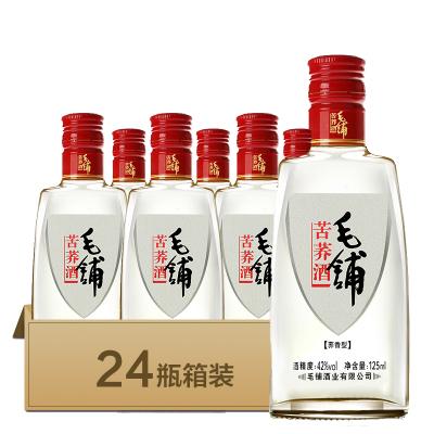 勁牌 毛鋪苦蕎酒 42度 125ml*24瓶 整箱裝