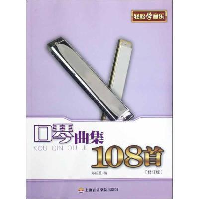 口琴曲集108首(修訂版) 鄧紹圣 編 著作 藝術 文軒網