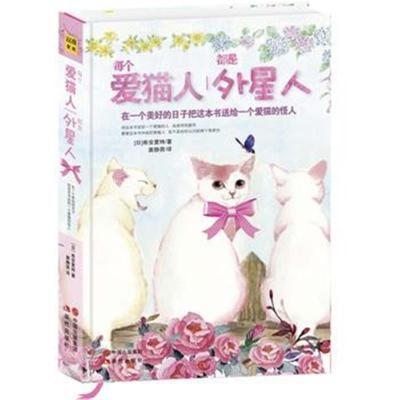 全新正版 每个爱猫人都是外星人(一本送给古怪的爱猫人的治愈之书)(精装)