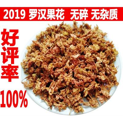 羅漢果花茶 特級 干花 散裝 桂林永福特產精選咽喉茶 500克