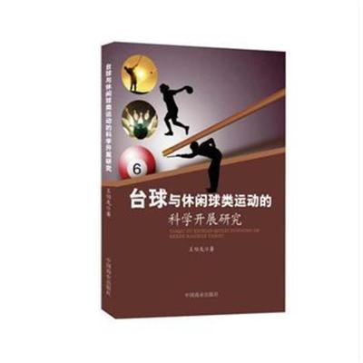 正版书籍 台球与休闲球类运动的科学开展研究 9787520800044 中国商业出版