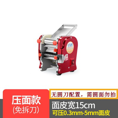 壓面機家用電動全自動面條機不銹鋼多功能妖怪小型切面機餃子皮機 實用150型(無腳墊)3毫米9毫米扁