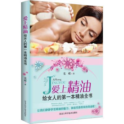 全新正版 爱上精油 : 给女人的本精油全书