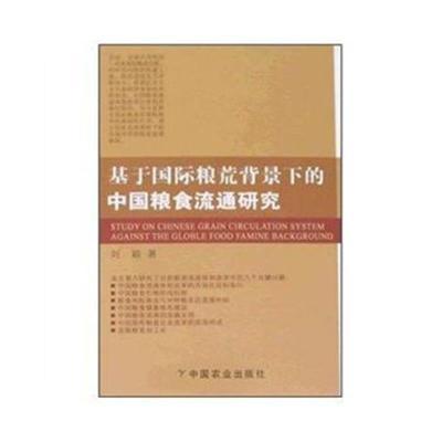 全新正版 基于粮荒背景下的中国粮食流通研究