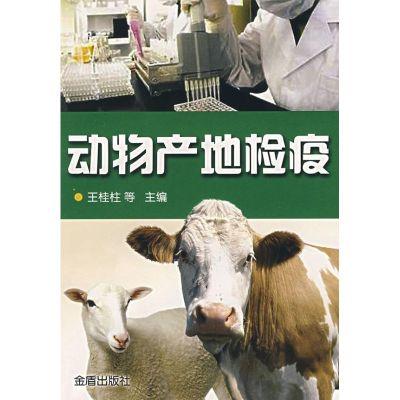 動物產地檢疫 獸醫 王桂柱 等主編 新華正版
