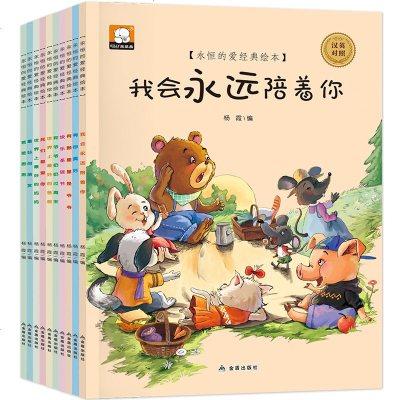 10册永恒的爱经典绘本儿童3-6周岁幼儿园老师推荐你会陪着我吗双语英文图画书提高英语学习能力珍惜友情让孩子了解爱的主