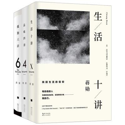 蔣勛三講:華語經典暢銷書(套裝全3冊,生活十講+孤獨六講+品味四講)