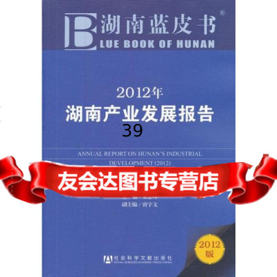 湖南藍皮書:2012年湖南產業發展報告梁志峰979732182 9787509732182
