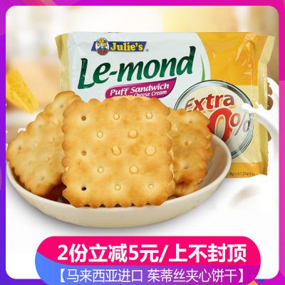 馬來西亞原裝進口茱蒂絲julie's 雷蒙德乳酪味夾心餅干180g休閑零食餅干