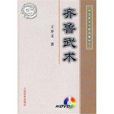 正版书籍 中华武术传统名拳纵览:齐鲁武术(附DVD光盘) 9787500935209 人民