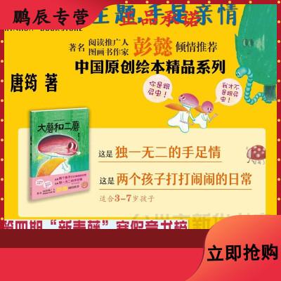 大蘑和二蘑(精) 唐筠著 中國原創繪本精品系列 關于二孩主題繪本 家有二寶 的兄弟情 浙江少兒出