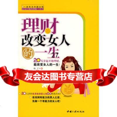 理財改變女人的一生梅子著97872234581中國三峽出版社 9787802234581