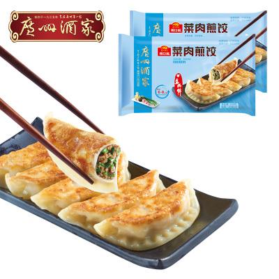 廣州酒家菜肉煎餃2袋方便速食早餐美味餃子廣式早茶點心240g*2