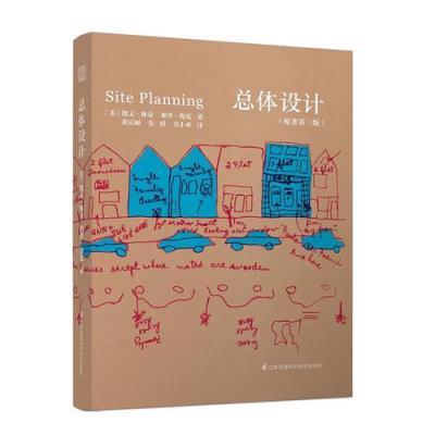 總體設計(引進版權)(建筑規劃設計的經典之作,專業人士的必備手冊!)