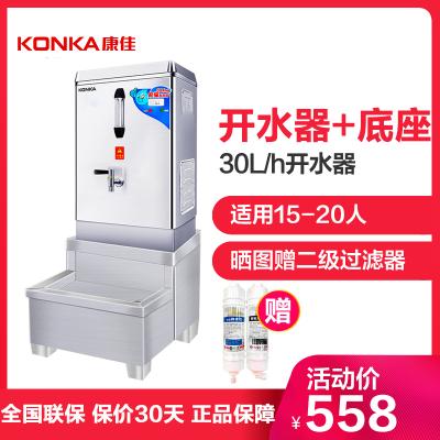 康佳(KONKA)KW-303豪華款加底座商用開水器3KW 全自動不銹鋼飲水機大型工地學校工廠奶茶店電熱開水機30L/H