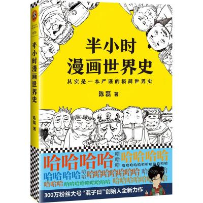 半小时漫画世界史 陈磊 著 社科 文轩网