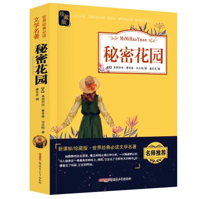 秘密花園青少年版新課標中小學生課外閱讀經典名著兒童童話小學生8-15歲閱讀書三六年級 華陽文化I