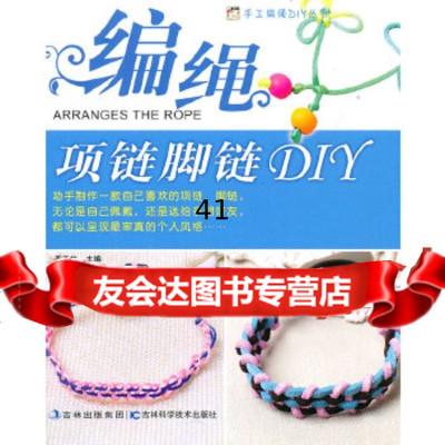 【9】編繩項鏈腳鏈DIY97838448887手工坊,吉林科學技術出版社 9787538448887