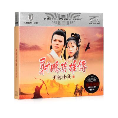 正版cd 許冠杰鄭少秋 影視音樂經典懷舊金曲無損汽車載cd光盤碟片