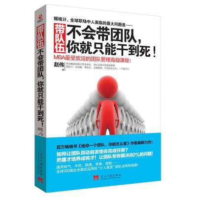 正版 帶隊伍:不會帶團隊 你就只能干到死 趙偉著 企業經營管理類書籍 高效團隊管理書籍 MBA受歡迎的團隊管理課程