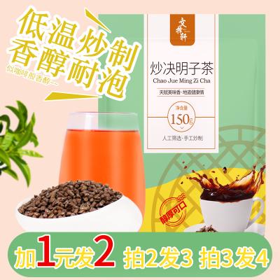 花茶正品炒決明子茶非特級散裝決明子茶葉熟決明子寧夏泡茶小包裝