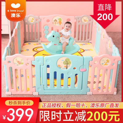 澳乐宝宝围栏家用儿童爬行垫学步室内安全防护栏婴儿游戏栅栏玩具 水果围栏14+2