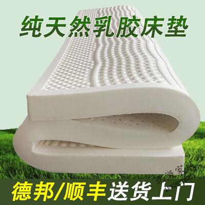 床垫榻榻米泰国天然乳胶床垫进口榻榻米宿舍学生床垫厚