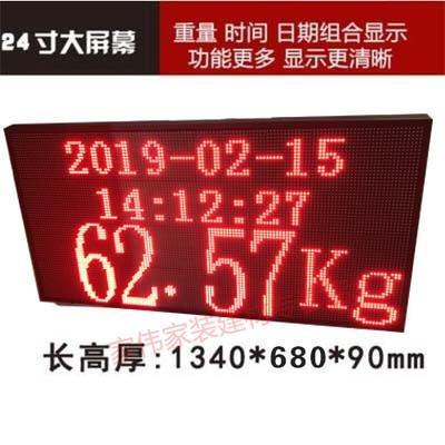 汐巖地磅大屏幕地磅外接顯示器顯示屏高亮水 24寸紅色(1340×680mm室外防水)
