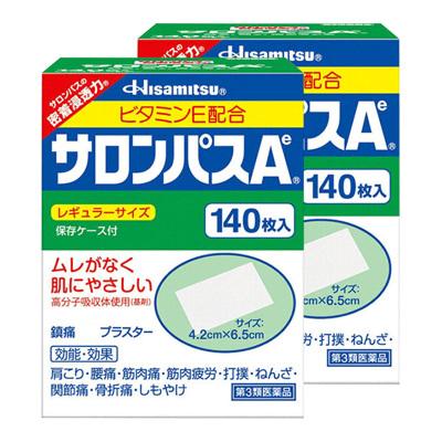 日本进口撒隆巴斯(SALONPAS)镇痛贴 日本膏药贴 活血止痛肌肉酸痛膏足贴药贴 140片/盒 2盒装