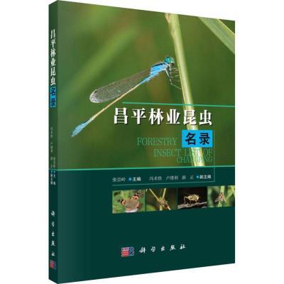 昌平林業昆蟲名錄 張崇嶺 等 著 張崇嶺 編 專業科技 文軒網