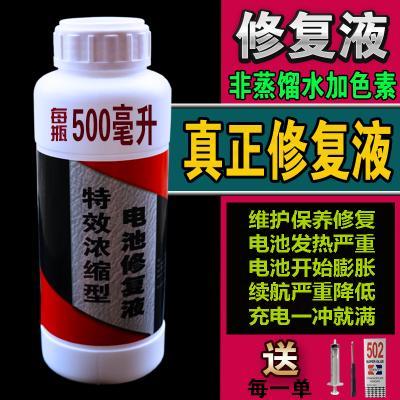 古达电瓶修复液电动车电池液去离子水蒸馏水蓄电池电解液超威天能通用