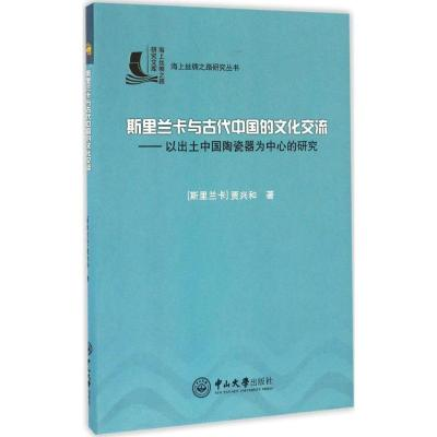 正版 斯里兰卡与古代中国的文化交流 (斯里)贾兴和 著 中山大学出版社 9787306057310 书籍