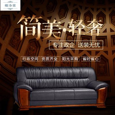 福洛密 HD-821-1 牛皮 辦公室沙發 辦公家具 茶幾組合 會客接待 現代簡約家具 顏色尺寸可定制
