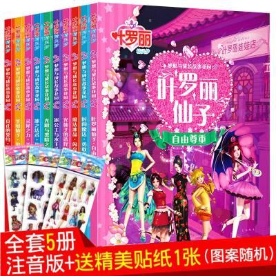 葉羅麗精靈夢漫畫書籍全套10冊 女生仙子公主童話故事書注音版6-7-8-9-10-12周歲女孩夜蘿莉書兒童小學生課外
