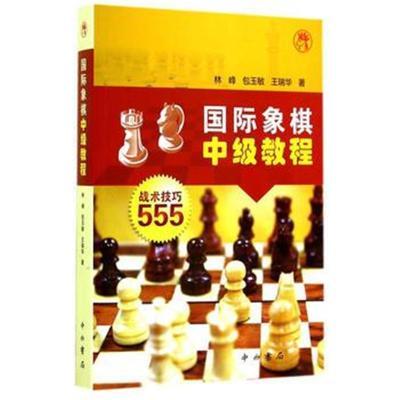 象棋中级教程——战术技术555林峰,包玉敏,王瑞华9787547507162中西书局