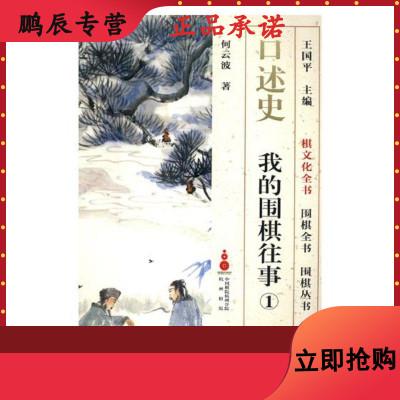 口述史:我的围棋往事:1杭州