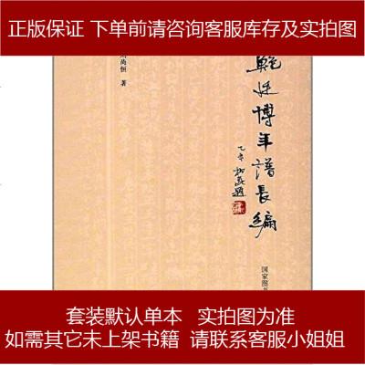 鲍廷博年谱长编 刘尚恒 国家图书馆出版社 9787501361120